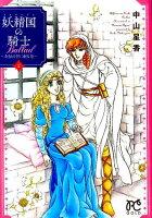 妖精国の騎士 Ballad 2巻