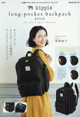 kippis long-pocket backpack BOOK