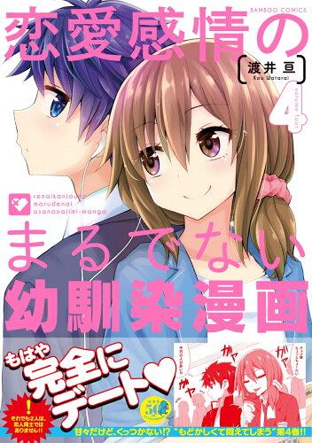 恋愛感情のまるでない幼馴染漫画(4)