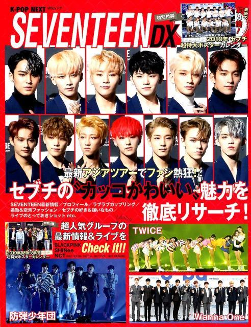 音楽, その他 K-POP NEXT SEVENTEEN DX MS