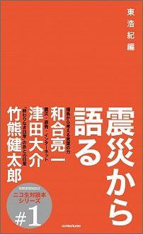 震災から語る (別冊思想地図β ニコ生対談本シリーズ #1) [ 東浩紀 ]