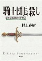 『騎士団長殺し 第1部 顕れるイデア編』の画像