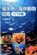 日本の海水魚と海岸動物図鑑1719種 [ 小林安雅 ]