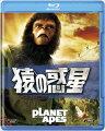 猿の惑星 【Blu-ray】