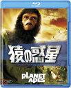 猿の惑星 【Blu-ray】 [ チャールトン・ヘストン ]