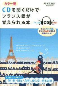 【送料無料】CDを聞くだけでフランス語が覚えられる本カラー版 [ 鈴木菜穂子 ]