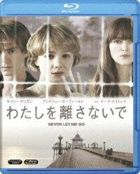 わたしを離さないで【Blu-ray】