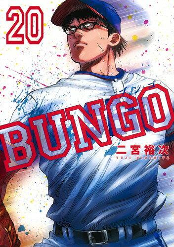 BUNGO-ブンゴー 20画像