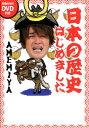 【送料無料】日本の歴史はじめました [ AMEMIYA ]
