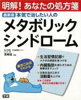 【バーゲン本】本気で治したい人のメタボリックシンドローム 最新版