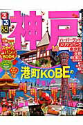 【楽天ブックスならいつでも送料無料】るるぶ神戸('14)