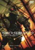 あの頃映画 松竹DVDコレクション 宇宙大怪獣ギララ
