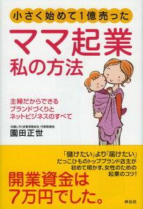【送料無料】ママ起業私の方法 [ 園田正世 ]
