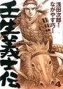 壬生義士伝(4) (画楽コミックス*愛蔵版コミックス) [ 浅田次郎 ]