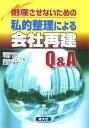 【送料無料】倒産させないための私的整理による会社再建Q&A(え-)