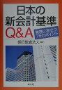 日本の新会計基準Q&A