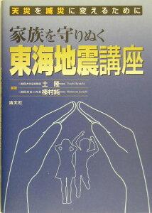 【送料無料】家族を守りぬく東海地震講座