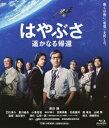 はやぶさ 遥かなる帰還【Blu-ray】 [ 渡辺謙 ]...