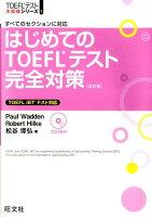 はじめてのTOEFLテスト完全対策 改訂版
