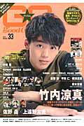 グッカム(vol.33) (Tokyo news mook)