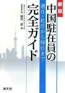 【送料無料】中国駐在員の選任・赴任から帰任まで完全ガイド新版