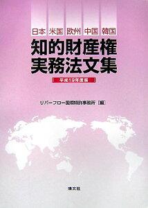 【送料無料】知的財産権実務法文集(平成19年度版)