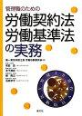【送料無料】管理職のための労働契約法・労働基準法の実務