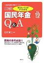 図解国民年金Q&A(平成19年度版)