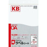 コクヨ PPC用 ラベル A4 ノーカット KB-A590N