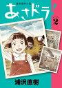 あさドラ!(2) (ビッグ コミックス〔スペシャル〕) [ 浦沢 直樹 ]