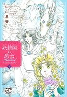 妖精国の騎士Ballad(3)