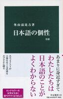 日本語の個性 改版