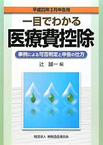 【送料無料】一目でわかる医療費控除(平成23年3月申告用)