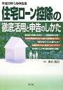 【送料無料】住宅ローン控除の徹底活用と申告のしかた(平成23年3月申告用)