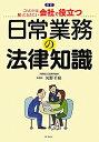 【送料無料】会社で役立つ日常業務の法律知識5訂