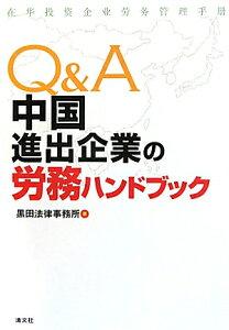 【送料無料】Q&A中国進出企業の労務ハンドブック
