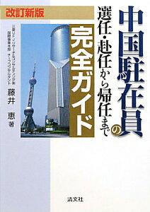 【送料無料】中国駐在員の選任・赴任から帰任まで完全ガイド改訂新版