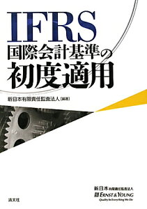 【送料無料】IFRS国際会計基準の初度適用