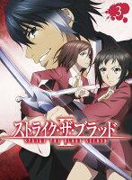 ストライク・ザ・ブラッド 2 OVA Vol.3(初回仕様版)【Blu-ray】