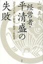 【送料無料】経営者・平清盛の失敗