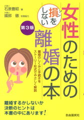 【送料無料】女性のための損をしない離婚の本第3版 [ 石原豊昭 ]