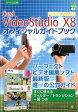 Corel VideoStudio X8 PRO/ULTIMATE オフィシャル
