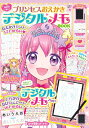 プリンセスおえかきデジタルメモ BOOK( ) (TJMOO