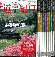 【バーゲン本】にっぽん列島鉄道紀行 29冊組
