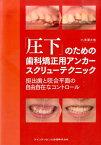 「圧下」のための歯科矯正用アンカースクリューテクニック 挺出歯と咬合平面の自由自在なコントロール [ 米澤大地 ]