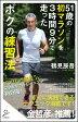 51歳の初マラソンを3時間9分で走ったボクの練習法 [ 鶴見 辰吾 ]