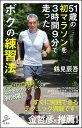 51歳の初マラソンを3時間9分で走ったボクの練習法 (SB新書) [ 鶴見 辰吾 ]