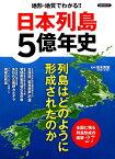 地形・地質でわかる!!日本列島5億年史 日本列島はどのように形成されたのか (洋泉社MOOK)
