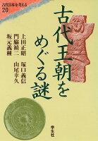 【バーゲン本】古代王朝をめぐる謎ーエコール・ド・ロイヤル古代日本を考える20