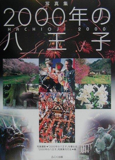 2000年の八王子普及版
